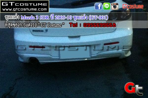 แต่งรถ MAZDA 3 5DR ปี 2005-2010 ชุดแต่ง GT-001