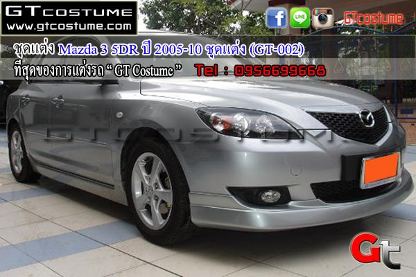 แต่งรถ Mazda 3 5DR ปี 2005-2010 ชุดแต่ง GT 002