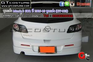 Mazda 3 5DR ปี 2005-10 ชุดแต่ง (GT-003)