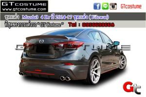 Mazda3 4 Dr ปี 2013-17 ชุดแต่ง ( Filewar)