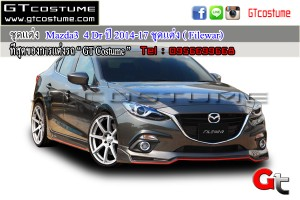 Mazda3 4 Dr ปี 2013-17 ชุดแต่ง ( Filewar)1