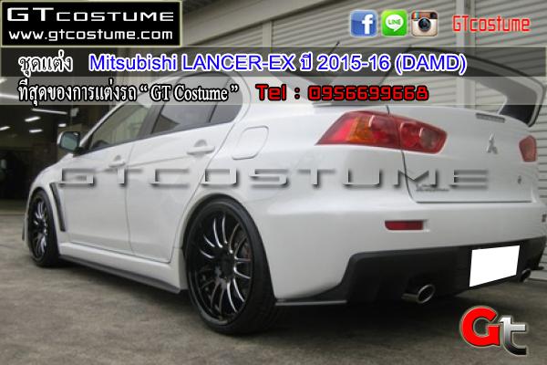 แต่งรถ MITSUBISHI LANCER EX ปี 2015-2016 ชุดแต่ง DAMDhi-LANCER-EX-ปี-2015-16-(DAMD)