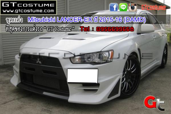 ชุดแต่ง MITSUBISHI LANCER-EX ปี 2015-16 (DAMD)