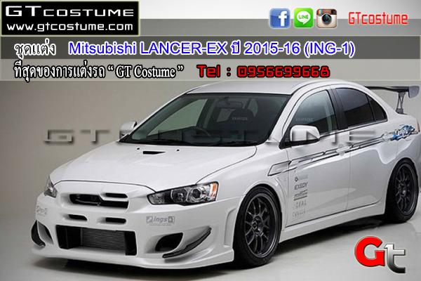 ชุดแต่ง MITSUBISHI LANCER-EX ปี 2015-16 (ING-1)