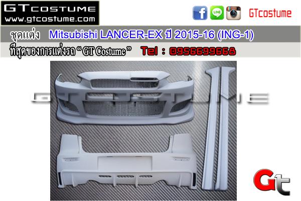แต่งรถ MITSUBISHI LANCER EX ปี 2015-2016 ชุดแต่ง ING 1