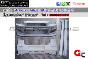Mitsubishi-LANCER-EX-ปี-2015-16-(ING-1)3