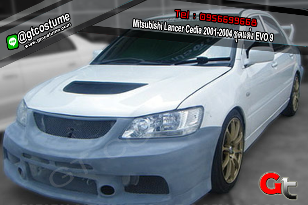 แต่งรถ MITSUBISHI CEDIA ปี 2001-2004 ชุดแต่ง EVO 9 V2