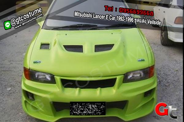 แต่งรถ Mitsubishi Lancer E Car 1992-1996 ชุดแต่ง Veilside