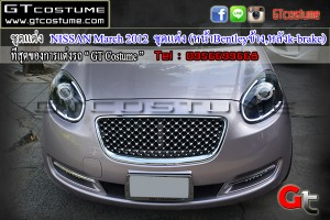 NISSAN March 2012 ชุดแต่ง (หน้าBentleyข้าง,หลังk-brake)3