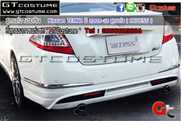 Nissan-TEANA-ปี-2009-12-ชุดแต่ง-(-ACCESS-)-2