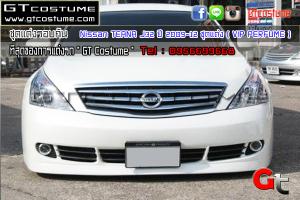 Nissan-TEANA-J32-ปี-2009-12-ชุดแต่ง-(-VIP-PERFUME-)-2