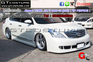 Nissan-TEANA-J32-ปี-2009-12-ชุดแต่ง-(-VIP-PERFUME-)-4
