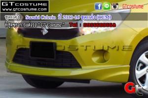Suzuki Celerio  ปี 2013-16 ชุดแต่ง (OEM)2