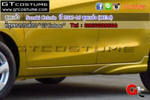 Suzuki Celerio  ปี 2013-16 ชุดแต่ง (OEM)3