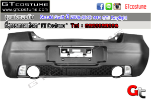 Suzuki Swift ปี 2009-2012 ทรง GTI Daylight 2