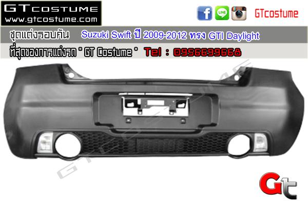 แต่งรถ SUZUKI Swift ปี 2009-2012 ชุดแต่ง GTI Daylight