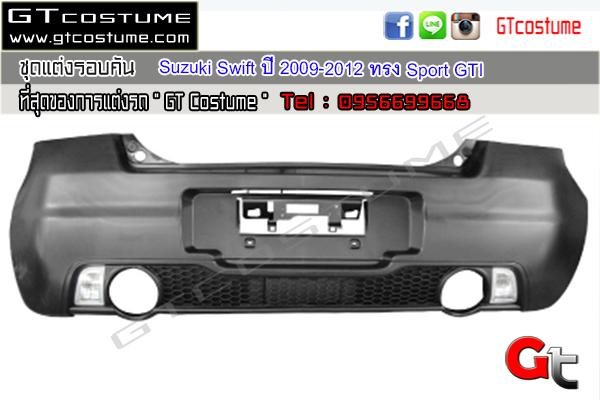 แต่งรถ SUZUKI Swift ปี 2009-2012 ชุดแต่ง Sport GTI
