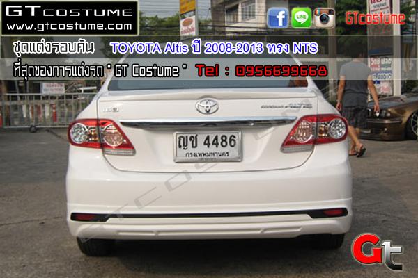แต่งรถ TOYOTA Altis ปี 2008-2012 MC ชุดแต่ง NTS
