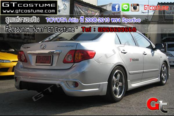 แต่งรถ TOYOTA Altis ปี 2008-2012 ชุดแต่ง Sportivo