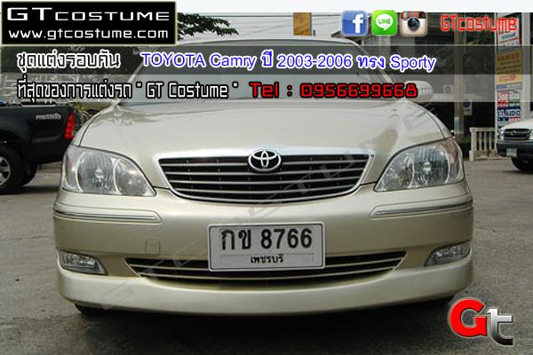 แต่งรถ TOYOTA Camry ปี 2003-2006 ชุดแต่ง Sporty