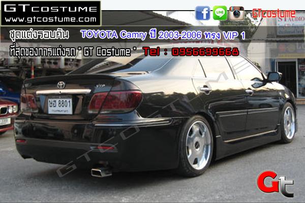แต่งรถ TOYOTA Camry ปี 2003-2006 ชุดแต่ง VIP 1