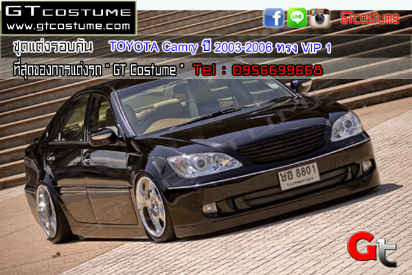 แต่งรถ TOYOTA Camry ปี 2003-2006 ชุดแต่ง VIP 2