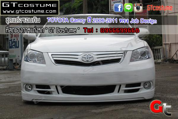 แต่งรถ Toyota Camry ปี 2006-2011 ชุดแต่ง Job Design