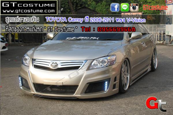 แต่งรถ TOYOTA Camry ปี 2007-2011 ชุดแต่ง N Vision