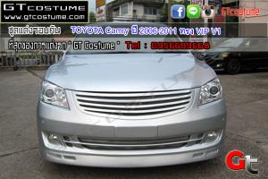 TOYOTA Camry ปี 2006-2011 ทรง VIP V1 2