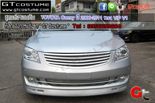 แต่งรถ TOYOTA Camry 2006-2011 ชุดแต่ง VIP V1