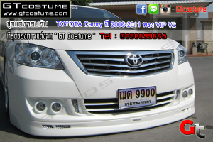 TOYOTA Camry ปี 2006-2011 ทรง VIP V2 1