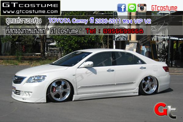 แต่งรถ Toyota Camry ปี 2007-2011 ชุดแต่ง VIP V2