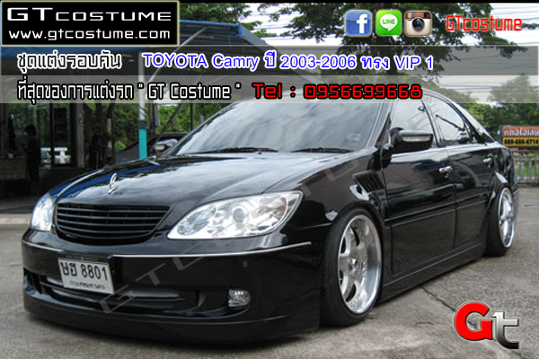 toyota camry 2003 2006 vip 2 095 6699668 096 5505504 line gtcostume. Black Bedroom Furniture Sets. Home Design Ideas