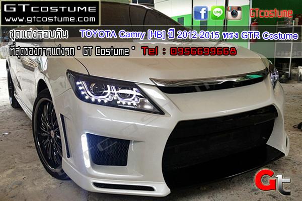 แต่งรถ TOYOTA Camry Hybrid ปี 2012-2015 ชุดแต่ง GTR Costume
