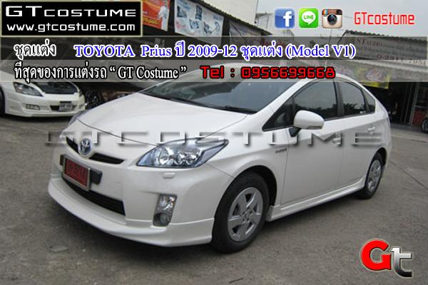 แต่งรถ Toyota Prius ปี 2009-2012 ชุดแต่ง Model V1