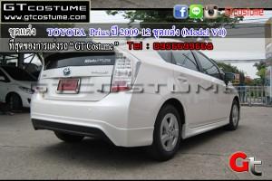 TOYOTA  Prius ปี 2009-12 ชุดแต่ง (Model V1)4