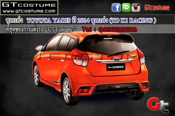 แต่งรถ TOYOTA YARIS ปี 2014 ชุดแต่ง TD K1 RACING