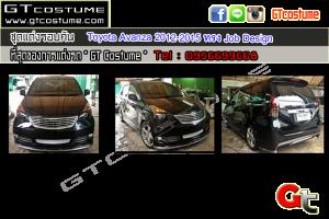 Toyota Avanza 2012-2015 ทรง Job Design 1