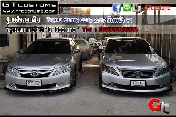แต่งรถ TOYOTA Camry 2012-2015 ลิ้นหน้า V1