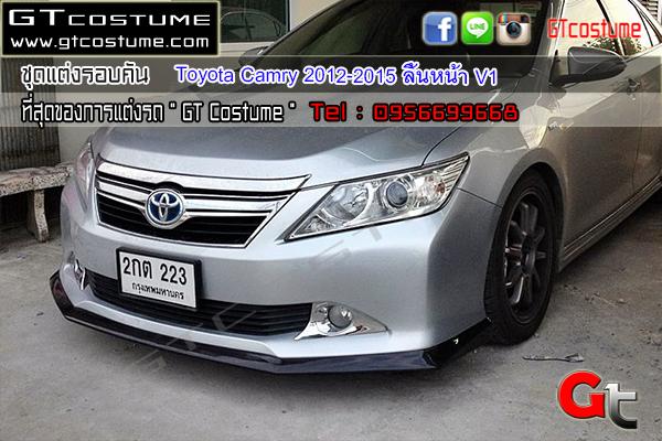 Toyota Camry 2012-2015 ลิ้นหน้า V1 3
