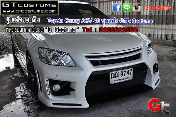 แต่งรถ TOYOTA Camry ACV40 ปี 2006-2011 ชุดแต่ง GTR Costume