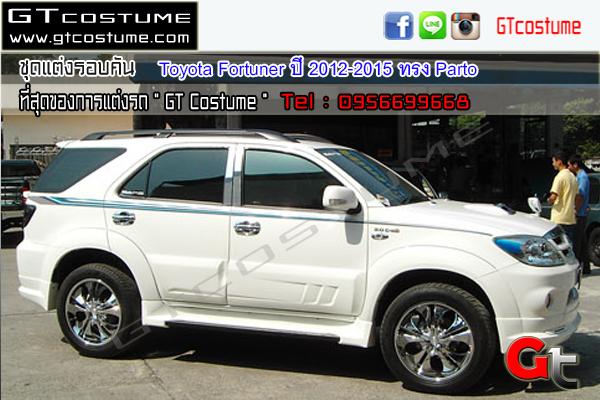 แต่งรถ TOYOTA Fortuner ปี 2012-2015 ชุดแต่ง Parto