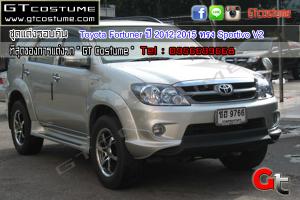 Toyota Fortuner ปี 2012-2015 ทรง Sportivo V2 3