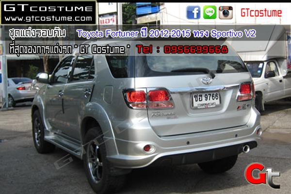 แต่งรถ TOYOTA Fortuner ปี 2012-2015 ชุดแต่ง Sportivo V2