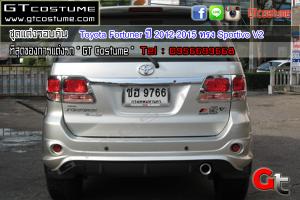 Toyota Fortuner ปี 2012-2015 ทรง Sportivo V2 5