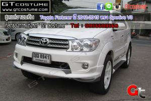 Toyota Fortuner ปี 2012-2015 ทรง Sportivo V3 1
