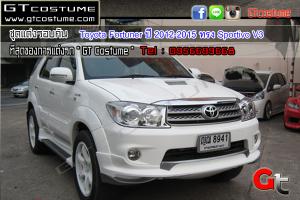 Toyota Fortuner ปี 2012-2015 ทรง Sportivo V3 3