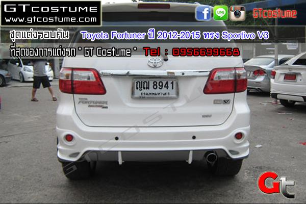 แต่งรถ TOYOTA Fortuner ปี 2012-2015 ชุดแต่ง Sportivo V3