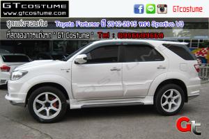 Toyota Fortuner ปี 2012-2015 ทรง Sportivo V3 7