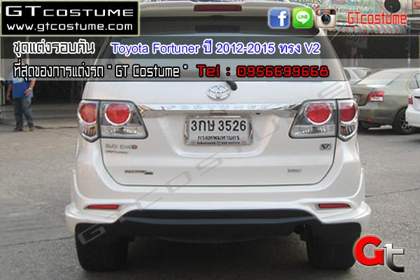 แต่งรถ TOYOTA Fortuner ปี 2012-2015 ชุดแต่ง V2